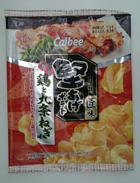 Calbee Potato Chips review